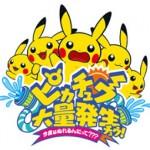 今年も横浜みなとみらいで「ピカチュウ大量発生チュウ!」開催!!横浜市と(株)ポケモンは、2020年まで協力協定を結ぶ
