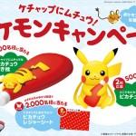 カゴメ「ケチャップにムチュウ!ポケモンキャンペーン」がスタート!!