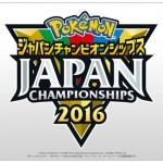 【動画あり】JCS2016の優勝者が決定!シニア大会ではワタッコが大活躍!!