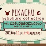 一番くじ「ピカチュウねぶくろコレクション ねぶくろいっぱい」が11月上旬に発売!!