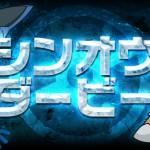 インターネット大会「シンオウダービー」が開催決定!参加者には「シロナのガブリアス」をプレゼント!!