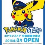 中部国際空港セントレアに「ポケモンストア」がオープン決定!!