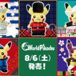グッズ「ワールドピカチュウ」シリーズ第1弾が発売決定!!世界各国をイメージした衣装のピカチュウが可愛い!!