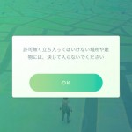 「ポケモンGO」が0.31.0にバージョンアップ!数々の変更と修正がほどこされる!