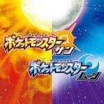 サンムーン、発売3日間で国内推定190.5万本を販売!!