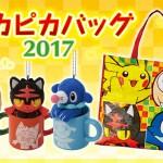 2017年1月1日、ポケモンのグッズがたくさん入った「ピカピカバッグ2017」が発売!!