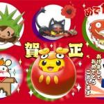 ポケモンのお年玉つき年賀LINEスタンプが発売中!