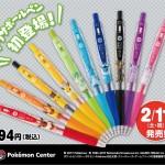 ブイズデザインのジェルインクボールペン「サラサクリップ」、速攻売り切れてて買えない><